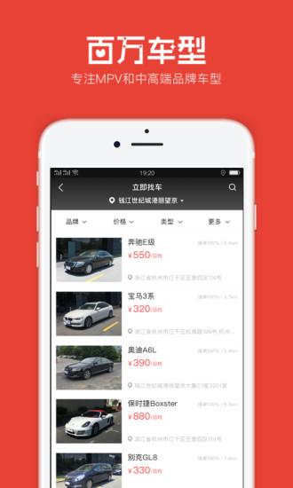 一达租车手机版 v1.1.12 安卓版 0