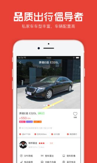 一达租车手机版 v1.1.12 安卓版 1