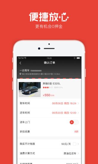 一达租车手机版 v1.1.12 安卓版 2