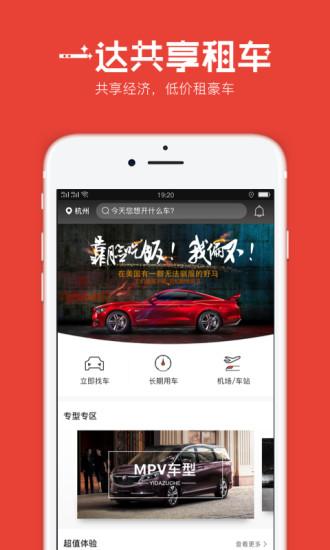 一达租车app下载