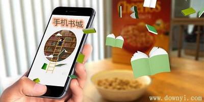 手机书城哪个好?书城app下载_免费书城软件大全