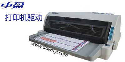 中盈打印机驱动