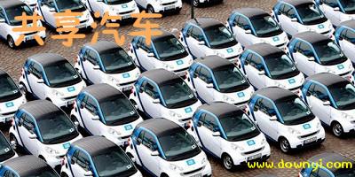 共享汽车app有哪些?共享汽车app下载_共享汽车软件
