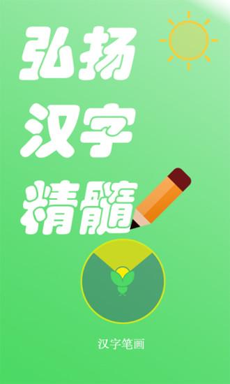 本款软件可以轻松搜索汉字的书写笔画和笔顺,通过对每个汉字每个笔画的拆解分析,使用户了解笔画顺序,在此软件中还增加动画书写笔画功能,更加生动形象的描绘每个汉字的笔画、笔顺和精髓.
