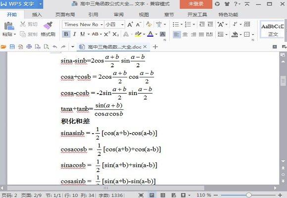 公式高中三角函数公式当兵 高中三角函数数学v公式下载吗高中生能图片