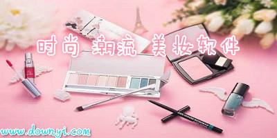 美妆app