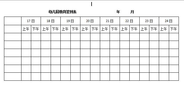 幼儿园教师签到登记表模板 最新版