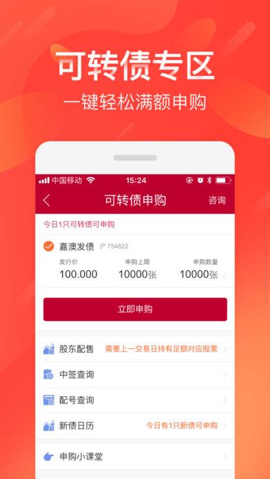齐鲁证券融易汇手机版苹果版 v3.61.421 iPhone版 0