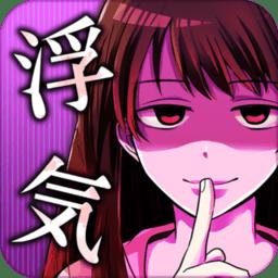 外遇的话就死了中文汉化版