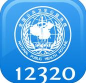 12320福建预约挂号平台v3.0 安卓版