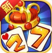 三人二七王扑克牌游戏