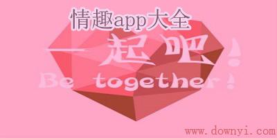 情趣app
