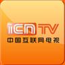 cntv中國網絡電視臺tv版
