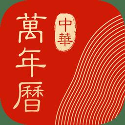 中华万年历去广告清爽版