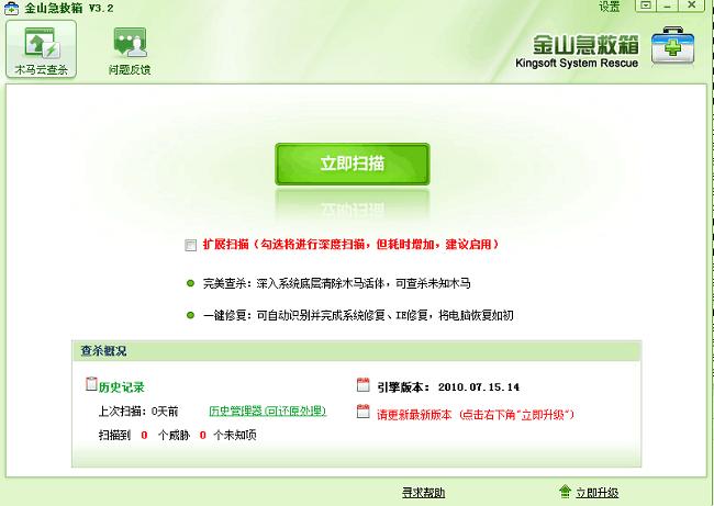 金山毒霸肉鸡检测器 v3.2 中文安装版 0