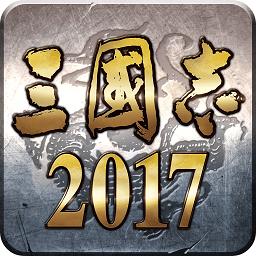 三国志2017腾讯游戏