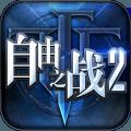 九游自由之战2游戏