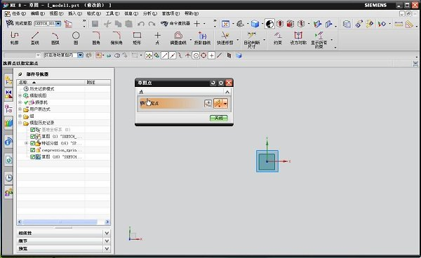ug8.0破解中文版 v8.0 免费版 0