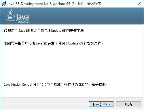 JDK 1.8u66 64位 官方版 0