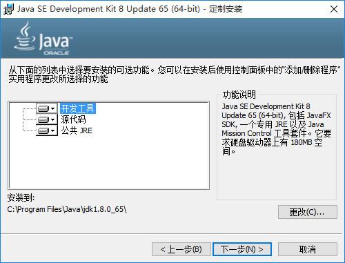 JDK 1.8u66 64位 官方版 1