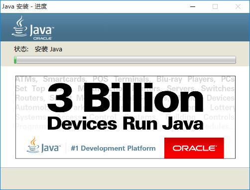JDK 1.8u66 64位 官方版 2