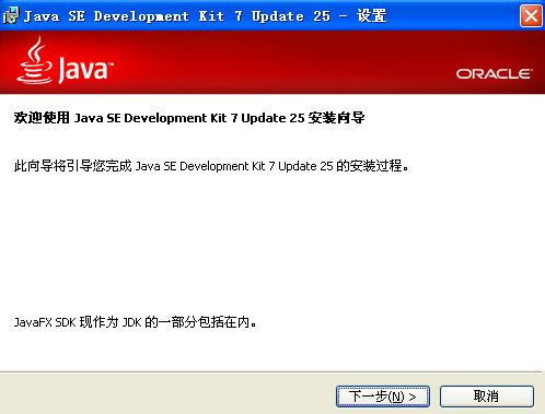 jdk 7u51 windows x64 免费版 0