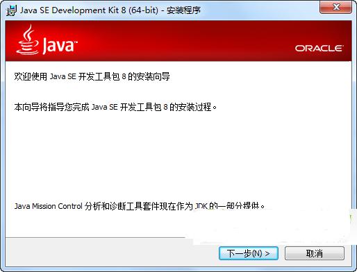 Java SE Development Kit 8 正式版 0