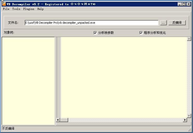 vb decompiler pro汉化版(vb反编译工具) v10.0 绿色中文版 0