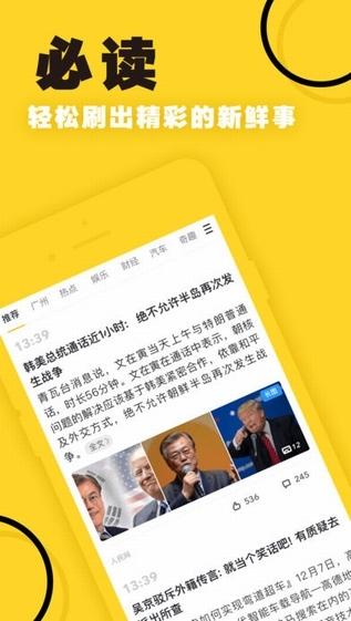 uc头条新闻苹果版 v3.7.0.370 iphone最新版 0