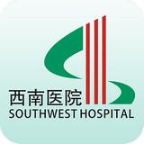 重庆西南医院app