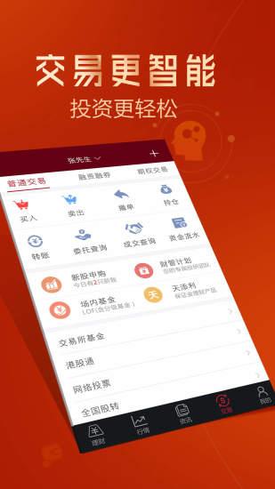 招商智远手机证券ios版 v5.6.8 iphone版 2