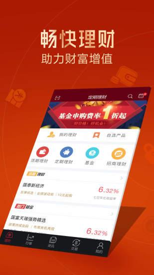 招商智远手机证券ios版 v5.6.8 iphone版 0