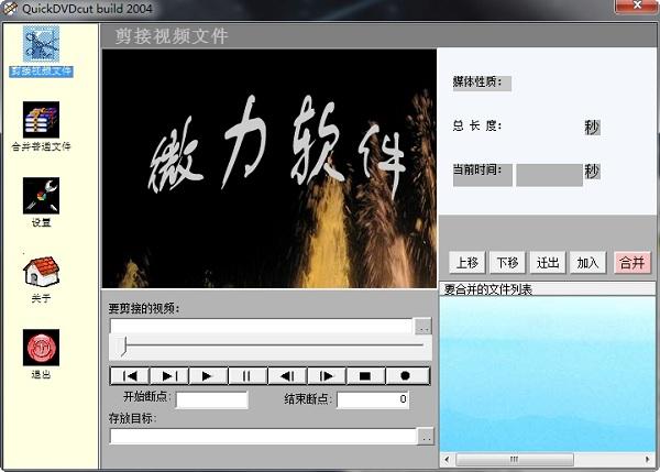 视频剪接王软件