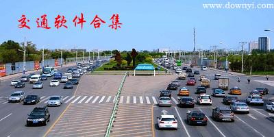 交通app