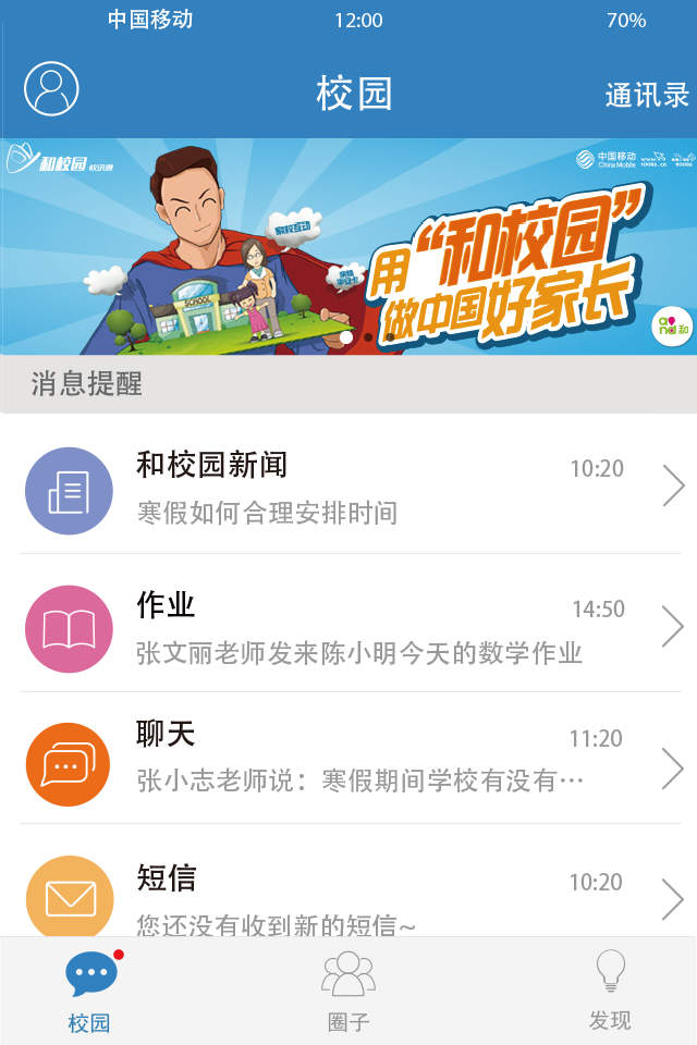 贵州和校园app v4.5.1 ios教师版 0