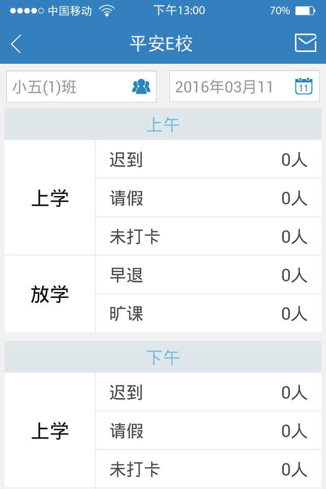 贵州和校园手机客户端下载