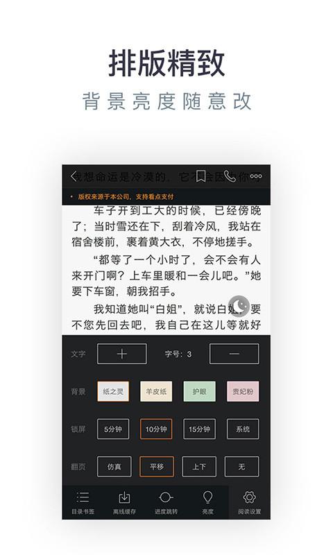 免费小说专区 3.3.6.1030  安卓版 1
