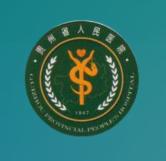 贵州省人民医院网上预约挂号平台v4