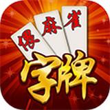 安乡偎麻雀在线游戏