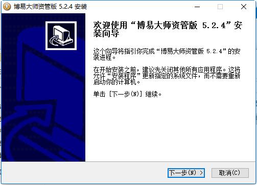 博易大师资管测试版下载