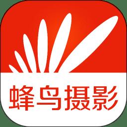 蜂鸟摄影论坛appv4.5 安卓版