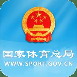国家体育总局职业技能鉴定网络管理平台