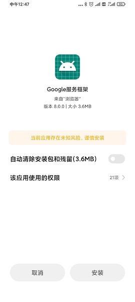 谷歌服务框架2021最新版本(Google Services Framework) v10 安卓版 1