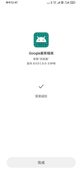 google谷歌服务框架