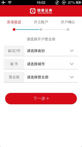 银泰如意理财HD版 v1.3 ios版 1