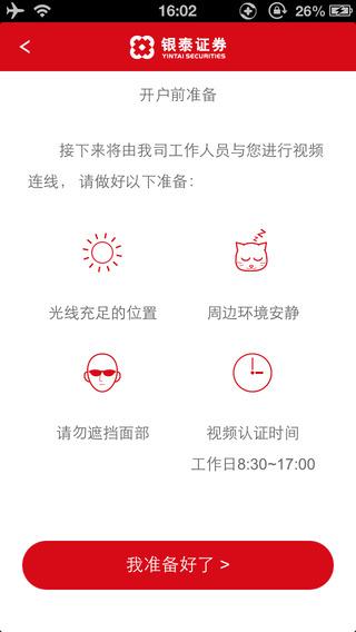 银泰如意理财HD版 v1.3 ios版 0