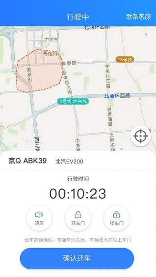 大道用车(共享汽车) v1.0.3  安卓版 2