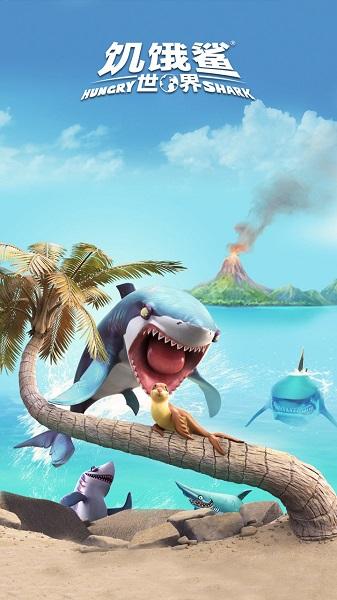 饥饿鲨世界最新版 v3.8.0 安卓版4