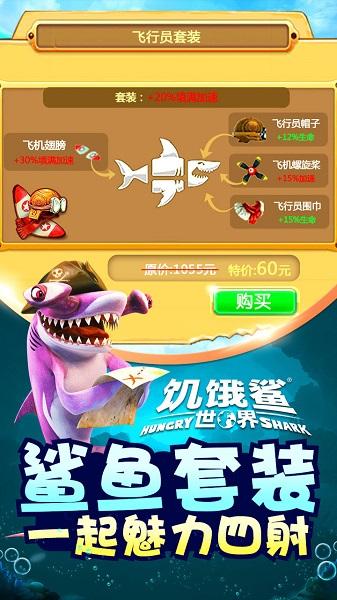 饥饿鲨世界最新版 v3.8.0 安卓版1