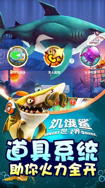 饥饿鲨世界最新版 v3.8.0 安卓版2